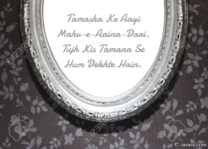 """Aaina Shayari """"Tujh Kis Tamana Se"""""""