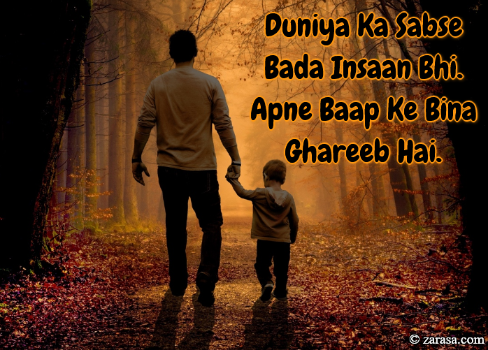 "Shayari for Father ""Apne Baap Ke Bina Ghareeb Hai"""