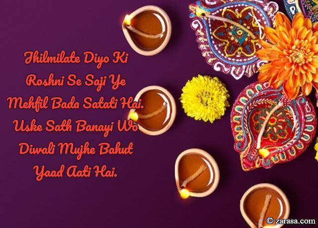 "Shayari for Diwali ""Jhilmilate Diyo Ki Roshni"""