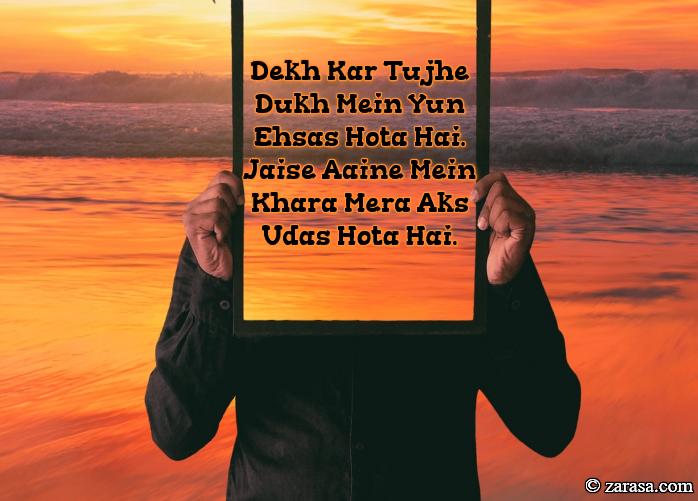 """Aaina Shayari """"Dekh Kar Tujhe Dukh Mein"""""""