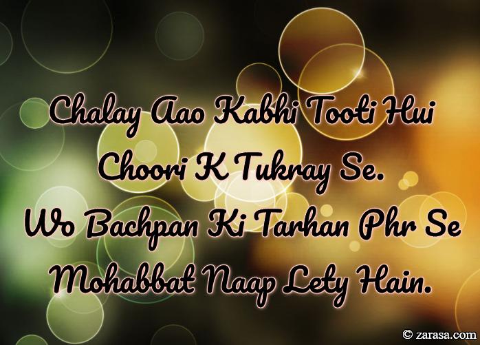 """Tanziya Shayari """"Wo Bachpan Ki Tarhan"""""""