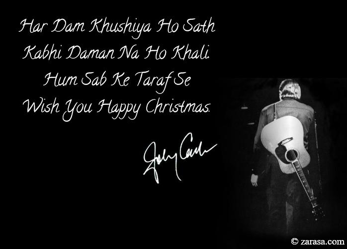 "Shayari For Christmas ""Har Dam Khushiya Ho"""