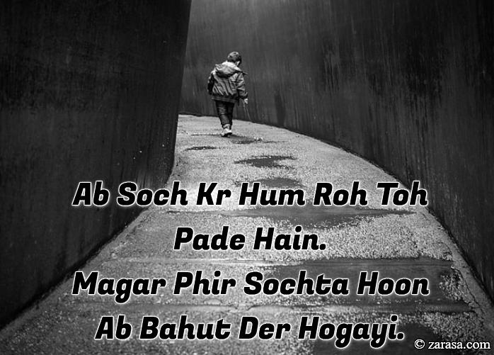 """Tanhai Shayari """"Ab Soch Kr"""""""
