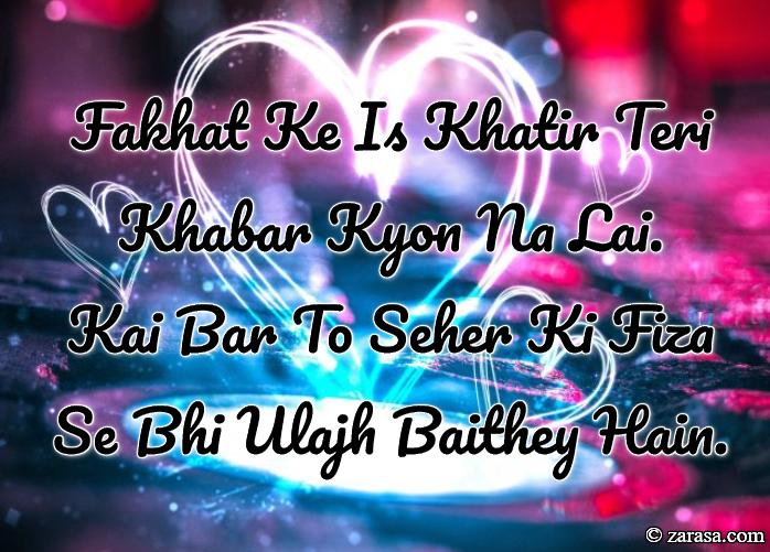 """Tanziya Shayari  """"Fakhat Ke Is Khatir"""""""
