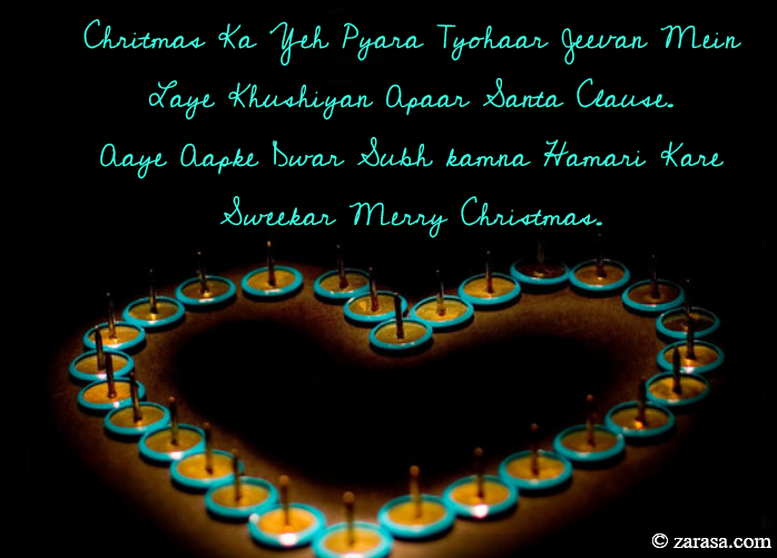 """Shayari For Christmas """"Chritmas Ka Yeh Pyara Tyohaar"""""""
