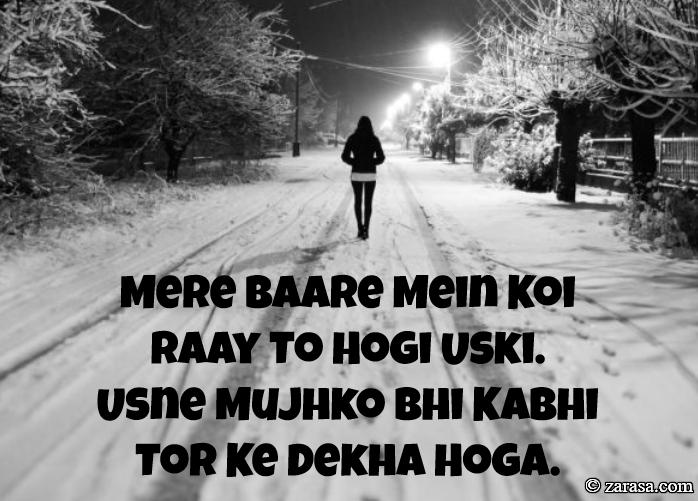 "Tanhai Shayari ""Mere Baare Mein"""