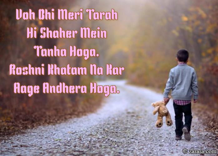 """Tanhai Shayari """"Roshni Khatam Na Kar"""""""