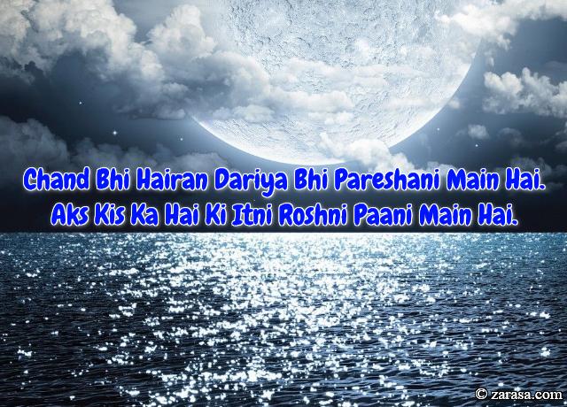"""Shayari for Welcome""""Aks Kis Ka Hai Ki Itni Roshni Paani Main Hai"""""""