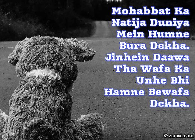 """Shayari for Bewafai""""Unhe Bhi Hamne Bewafa Dekha"""""""