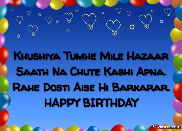 """Shayari for Birthday""""Rahe Dosti Aise Hi Barkarar"""""""