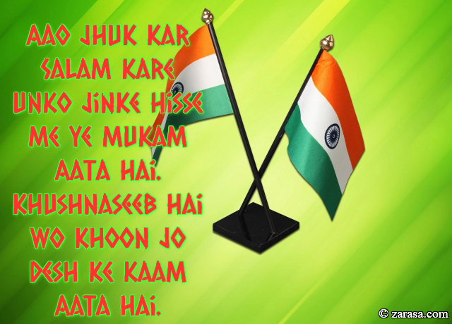 "Shayari for Country ""Desh Ke Kaam"""