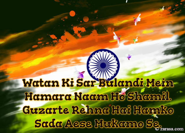 "Shayari for Country ""Watan Ki Sar Bulandi"""
