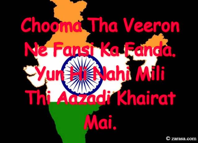 "Shayari for Country""Yun Hi Nahi Mili Thi Aazadi Khairat Mai"""
