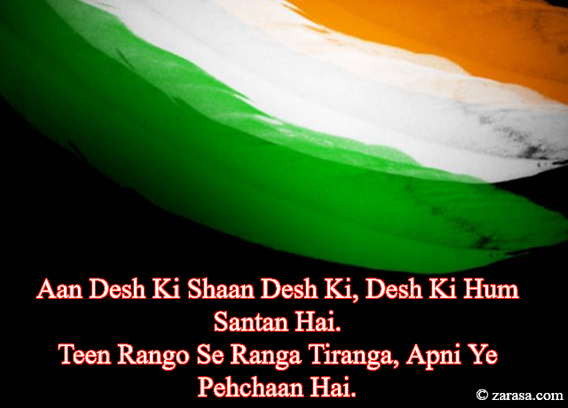 "Shayari for Country""Apni Ye Pehchaan Hai"""