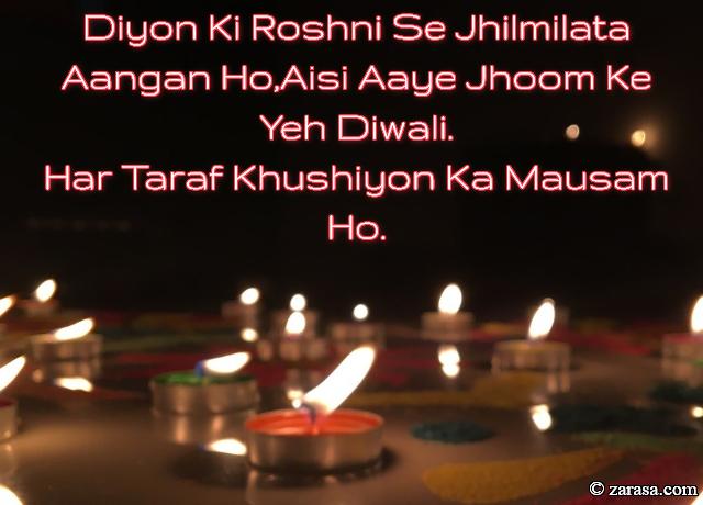 """Shayari for Diwali""""Har Taraf Khushiyon Ka Mausam Ho"""""""