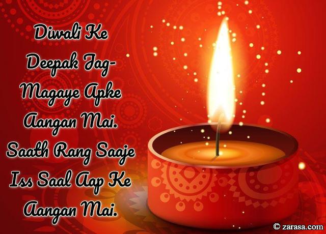 """Shayari for Diwali""""Saath Rang Saaje Iss Saal Aap Ke Aangan Mai"""""""
