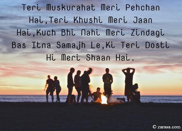 """Shayari for Dosti(Friendship)""""Teri Dosti Hi Meri Shaan Hai"""""""