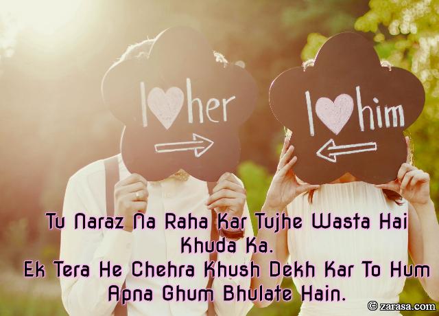"""Shayari for Husband""""Tu Naraz Na Raha Kar Tujhe Wasta Hai Khuda Ka"""""""