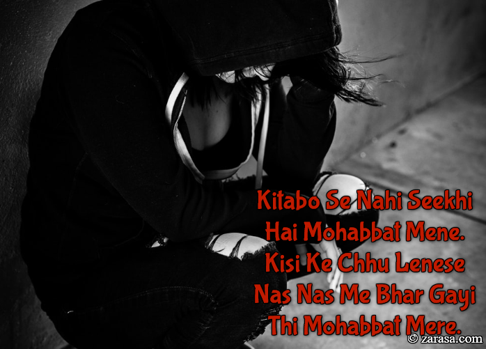 """Judaai Shayari """"Kitabo Se Nahi Seekhi"""""""