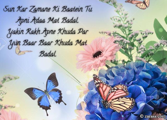 """Shayari for Khuda""""Yun Baar Baar Khuda Mat Badal"""""""