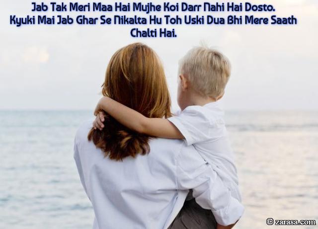 """Shayari for Mother""""Jab Tak Meri Maa Hai Mujhe Koi Darr Nahi Hai"""""""