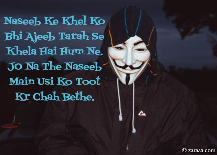"""Naseeb Shayari """"Naseeb Ke Khel"""""""