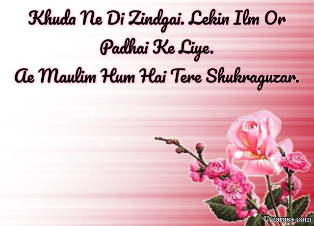 """Shayari for Teachers""""Ae Maulim Hum Hai Tere Shukraguzar"""""""