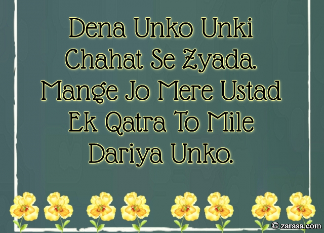 "Shayari for Teachers""Dena Unko Unki Chahat Se Zyada"""
