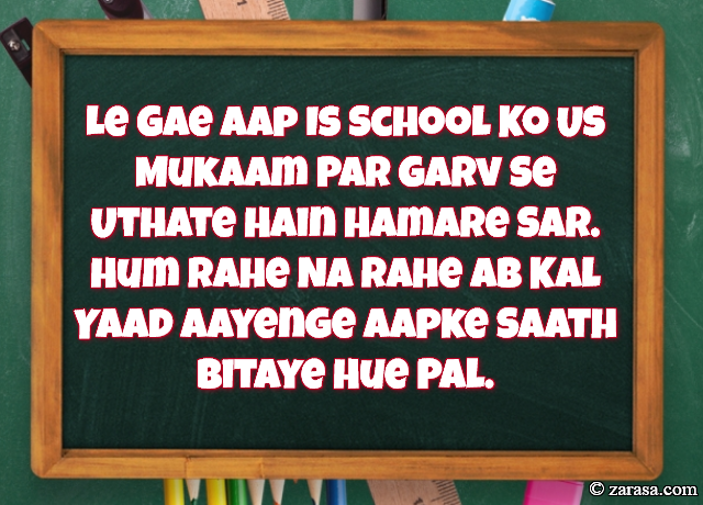 "Shayari for Teachers""Yaad Aayenge Aapke Saath Bitaye Hue Pal"""