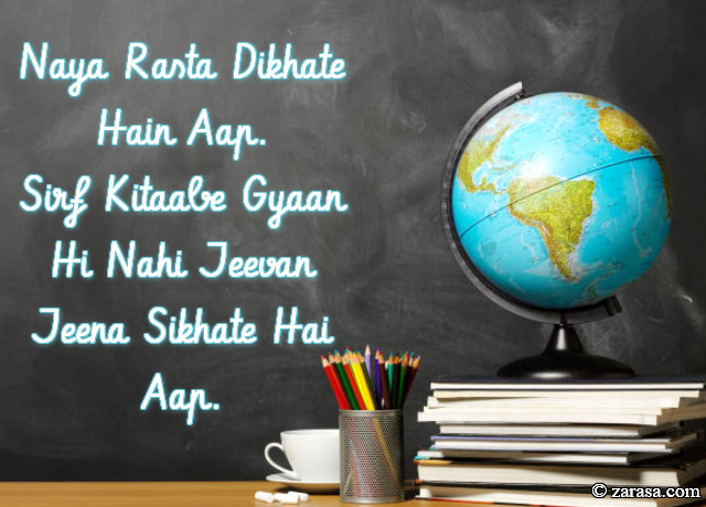"Shayari for Teachers""Jeevan Jeena Sikhate Hai Aap"""