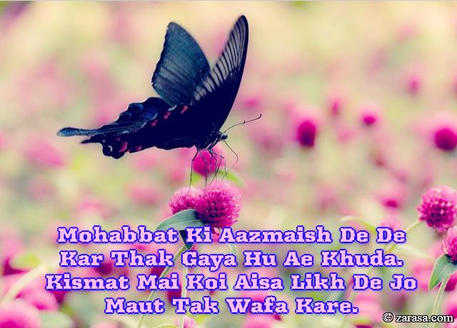 """Shayari for Khuda """"Kismat Mai Koi Aisa Likh De Jo Maut Tak Wafa Kare"""""""