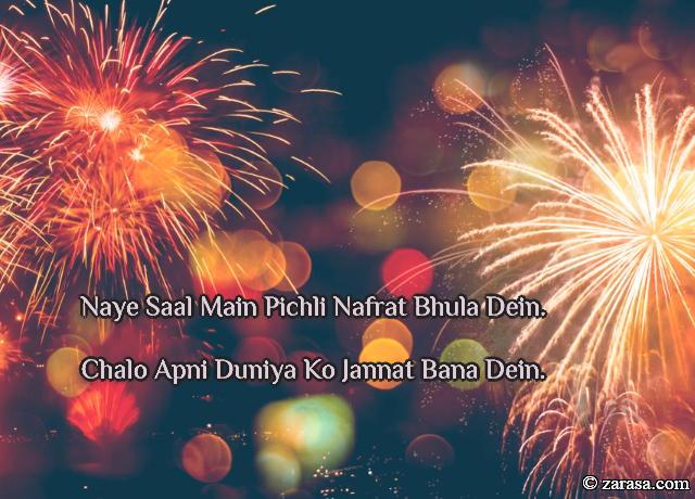 """Shayari For NewYear """"Naye Saal Main Pichli Nafrat Bhula Dein"""""""