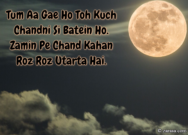 "Shayari for Welcome""Zamin Pe Chand Kahan Roz Roz Utarta Hai"""