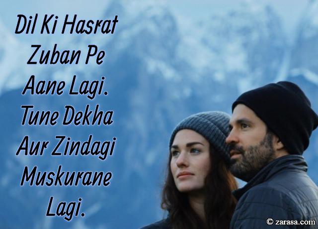 "Shayari for Wife""Tune Dekha Aur Zindagi Muskurane Lagi"""