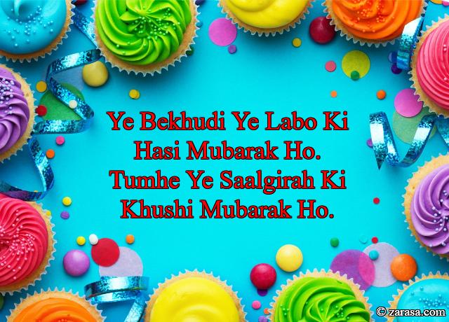 """Shayari for Birthday""""Saalgirah Ki Khushi Mubarak Ho"""""""