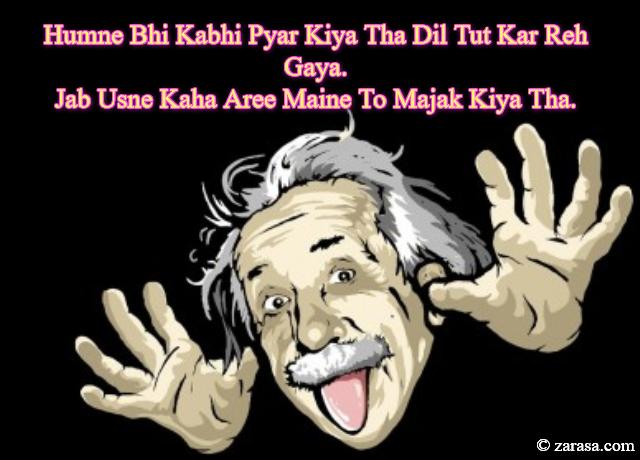 """Funny Shayari""""Humne Bhi Kabhi Pyar Kiya Tha"""""""
