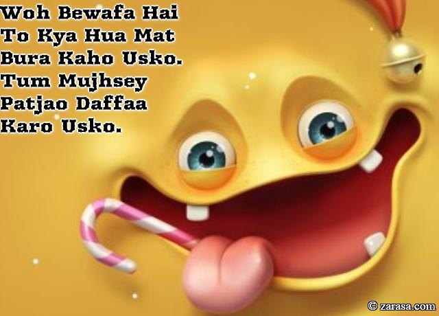 "Funny Shayari""Daffaa Karo Usko"""