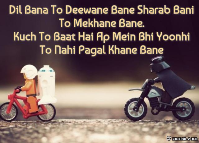 """Funny Shayari""""Kuch To Baat Hai Ap Mein Bhi"""""""