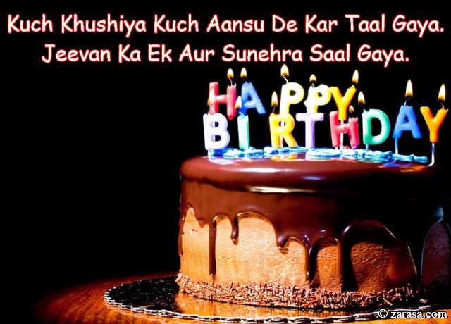 """Shayari for Birthday""""Jeevan Ka Ek Aur Sunehra Saal Gaya"""""""