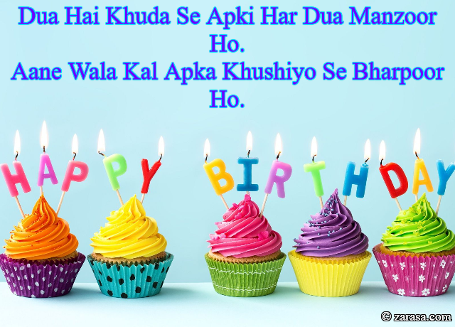 "Shayari for Birthday""Khushiyo Se Bharpoor Ho"""