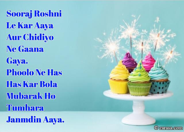 "Shayari for Birthday""Mubarak Ho Tumhara Janmdin Aaya"""