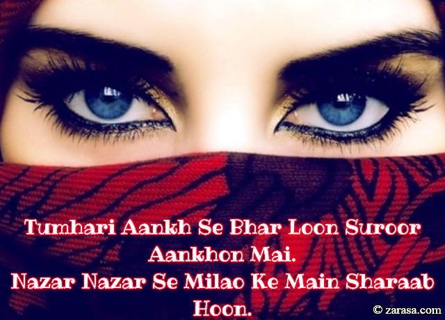 "Shayari for Eyes""Nazar Nazar Se Milao Ke Main Sharaab Hoon"""