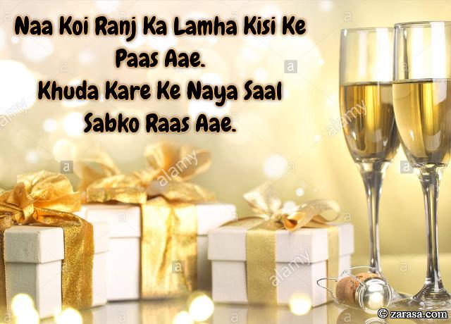 """Shayari For NewYear""""Khuda Kare Ke Naya Saal Sabko Raas Aae"""""""