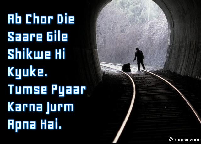 """Jurm Shyari """"Tumse Pyaar Karna Jurm Apna Hai"""""""