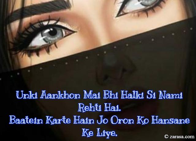 """Shayari for Eyes""""Unki Aankhon Mai Bhi Halki Si Nami Rehti Hai"""""""