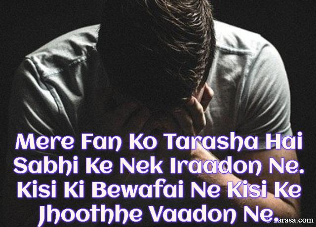 "Shayari for Bewafai ""Jhoothhe Vaadon"""