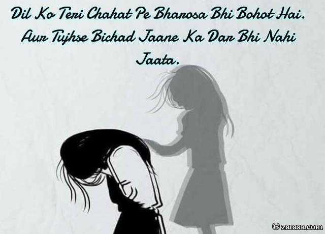 """Bhrosa Shayari""""Aur Tujhse Bichad Jaane Ka Dar Bhi Nahi Jaata"""""""
