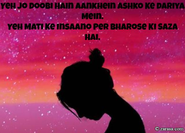 """Bhrosa Shayari""""Yeh Mati Ke Insaano Per Bharose Ki Saza Hai"""""""