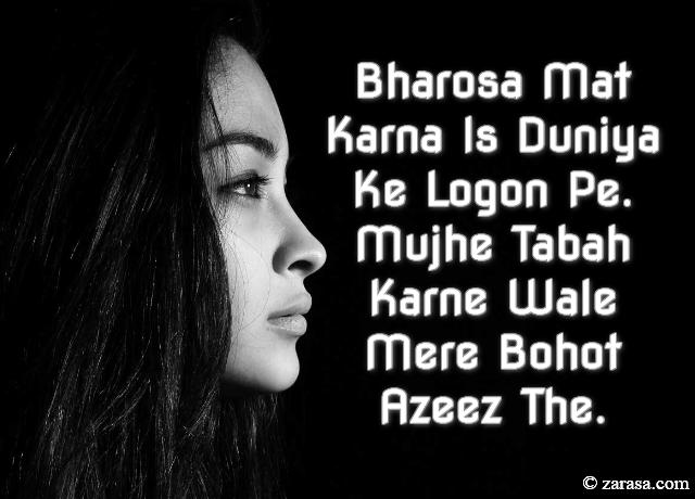 """Bhrosa Shayari""""Bharosa Mat Karna Is Duniya Ke Logon Pe"""""""