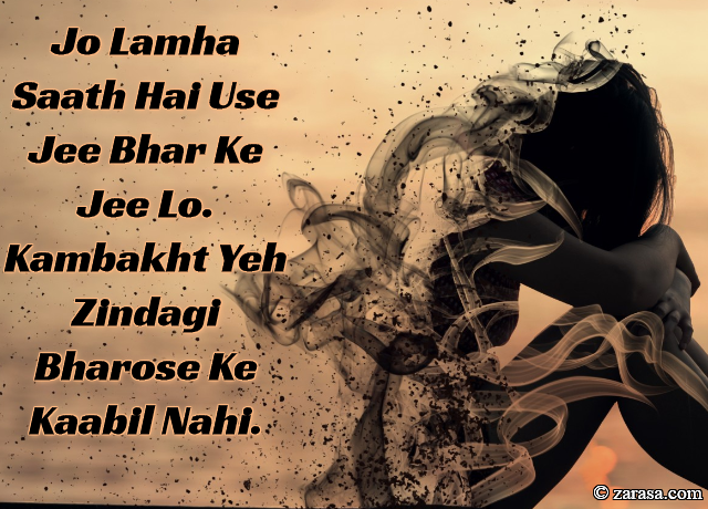 """Bhrosa Shayari""""Yeh Zindagi Bharose Ke Kaabil Nahi"""""""